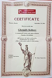 Certificate from the Professional Union of Artists of Russia.