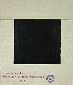 Дырка Вишневской. Вторая сторона двухсторонней картины Пепередер и дырка Вишневской.